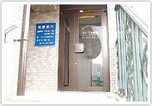 カイロプラクティックオフィス佐藤治療院