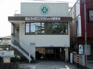 富山カイロプラクティック研究所