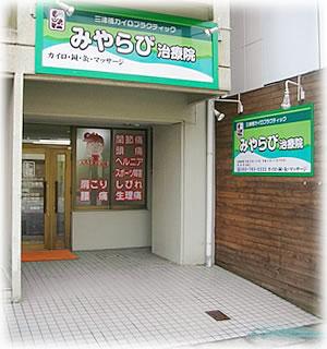 三津橋カイロプラクティックみやらび治療室