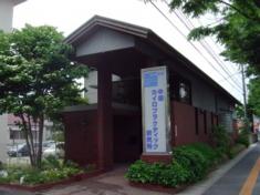 中塚カイロプラクティック研究所